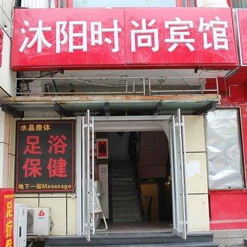 沐阳时尚连锁酒店(北京王府井店)