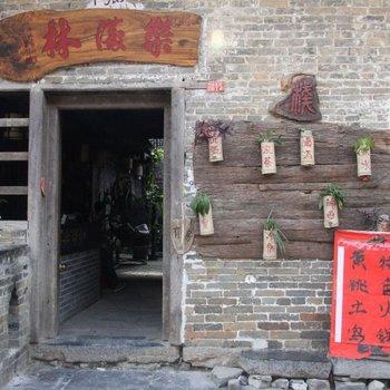 黄姚古镇乐满林客栈(贺州)图片7