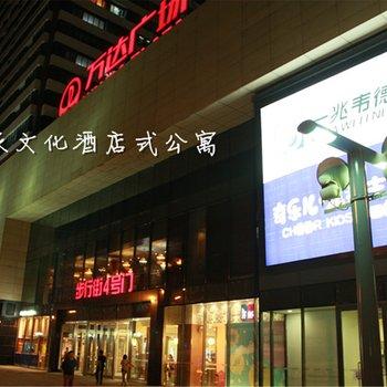 青岛家文化酒店式公寓图片15