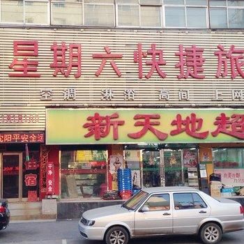 沈阳鑫星期六快捷旅馆