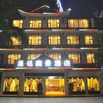 防城港源铭商务酒店