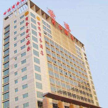 东莞世博商务酒店