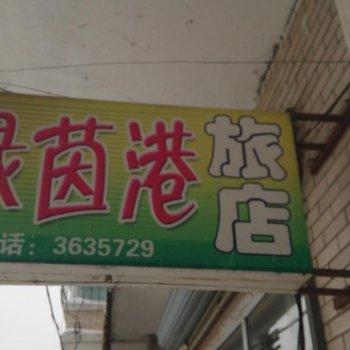 牡丹江东宁绿茵港旅店酒店预订