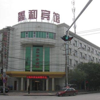 银川鑫和宾馆(紫园店)