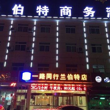 一路同行连锁酒店(滁州兰伯特店)