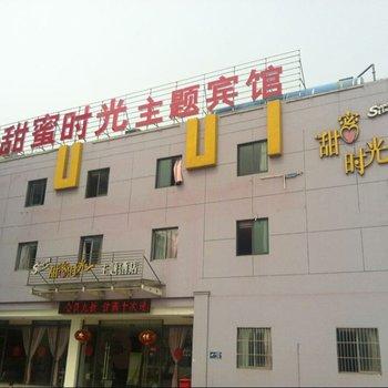 扬州甜蜜时光主题酒店图片0