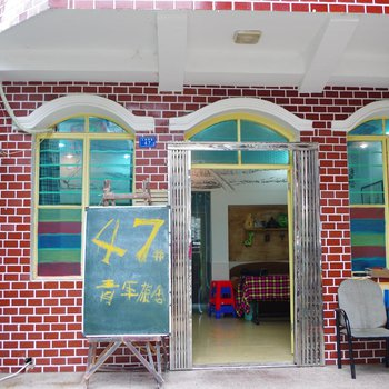 长沙47号青年旅舍图片15