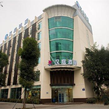 (新品)汉庭酒店(成都红牌楼地铁站店)