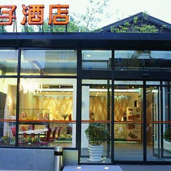 桔子酒店(北京官园桥店)