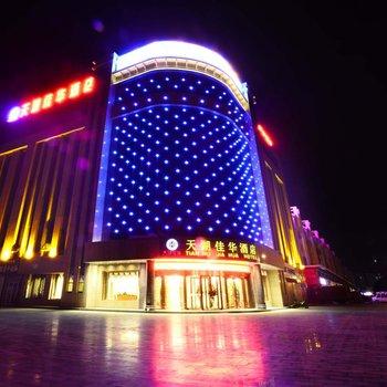 银川天湖佳华酒店