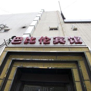 北京巴比伦宾馆