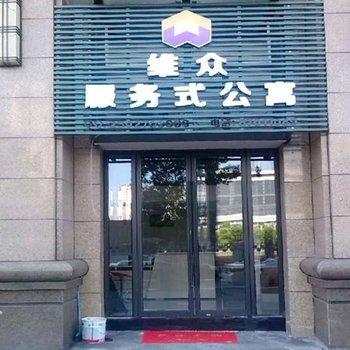 杭州维众酒店式公寓图片20