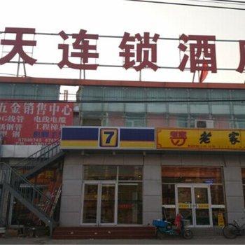 7天连锁酒店(北京肖村地铁站店)
