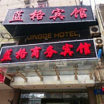 南京蓝格商务宾馆
