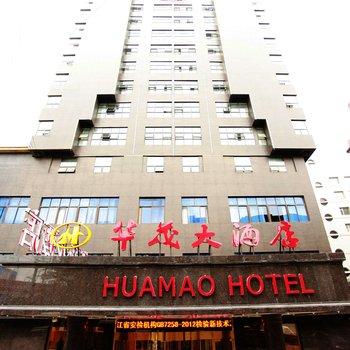 贵阳华茂大酒店