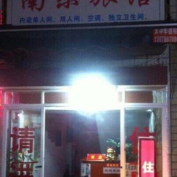 南宁南乐旅馆