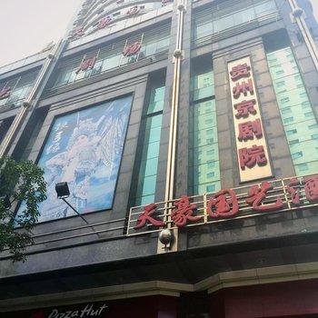 贵阳天豪国艺酒店