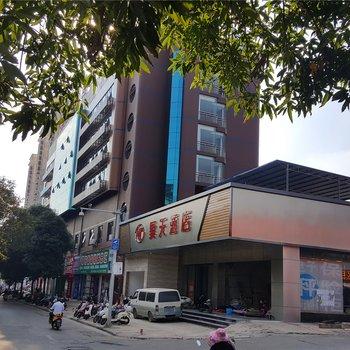 南宁昊天酒店(火车站中华路店)