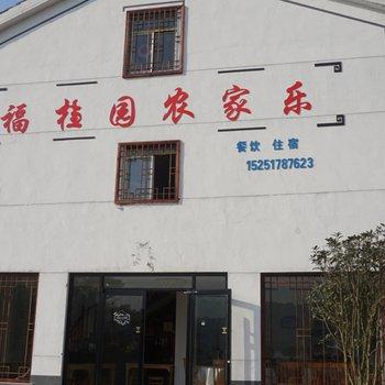南京福桂园农家乐图片10