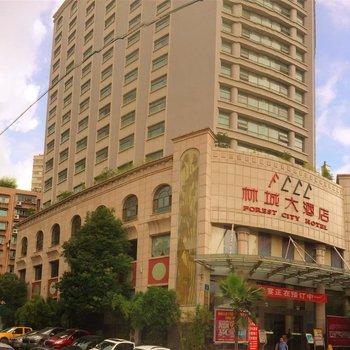 贵阳林城大酒店