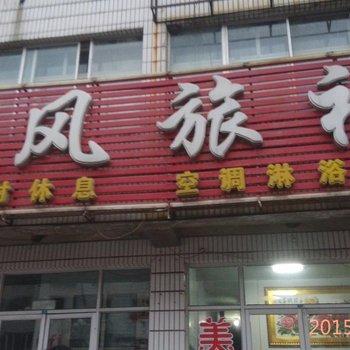 锦州沟帮子东风旅社