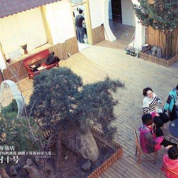 万能青年旅店(泰山西村10号)图片10