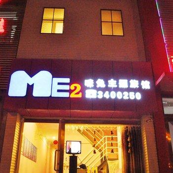 锦州咪兔主题宾馆图片0