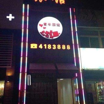 锦州新青年旅馆图片0