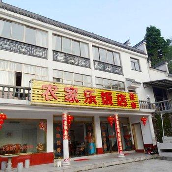 九华山农家乐饭店图片3