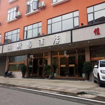 黄果树湘斯园酒店酒店提供图片
