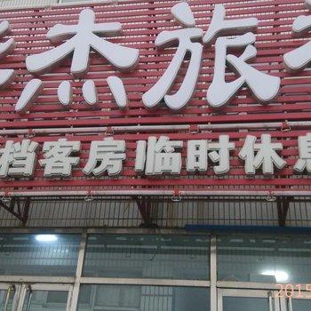 锦州沟帮子华杰旅馆
