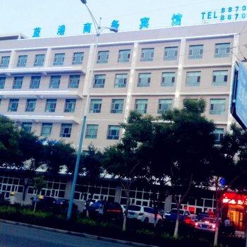 库尔勒蓝港商务宾馆