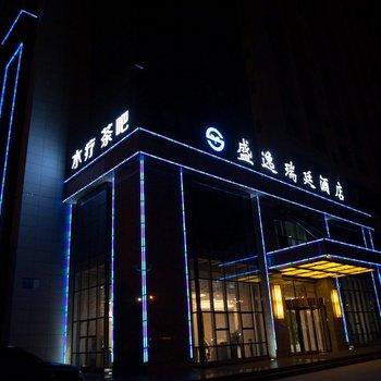 宁夏盛逸瑞廷酒店