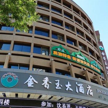 银川金香玉大酒店