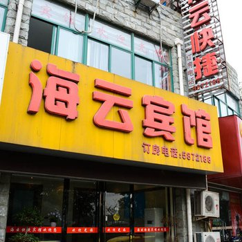 芜湖海云宾馆