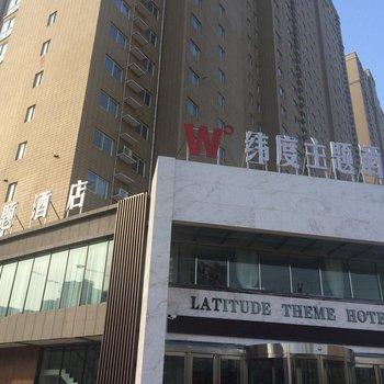 洛阳纬度主题酒店图片8