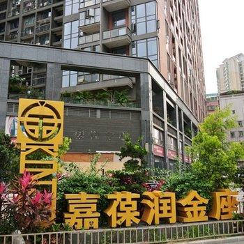 深圳瑞阁商务公寓(福田新洲店)