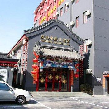 北京星海琪假日酒店