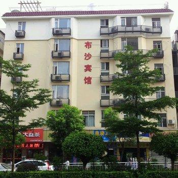 深圳布沙宾馆