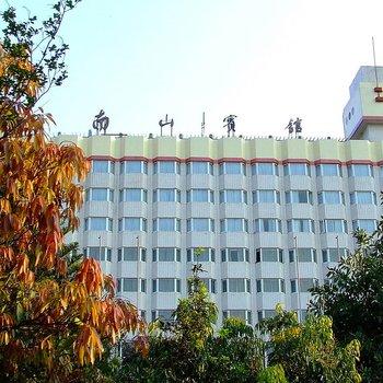 攀枝花南山宾馆