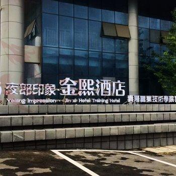 贵阳金熙酒店(金阳奥体中心店)