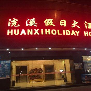 贵阳浣溪假日大酒店