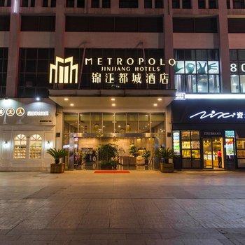 锦江都城绍兴柯桥万达广场酒店