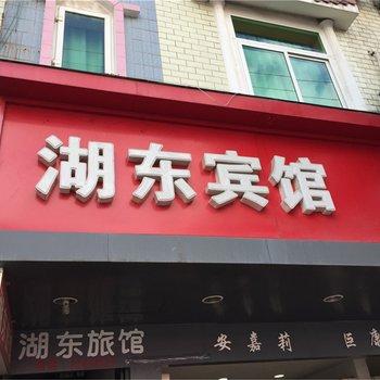 闽清坂东湖东旅馆