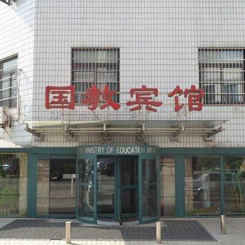 北京国教宾馆(原教育部招待所)图片