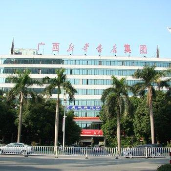 广西新华大酒店(南宁)