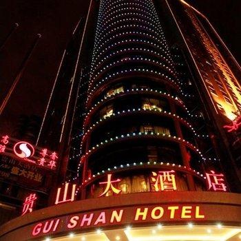 贵阳贵山大酒店
