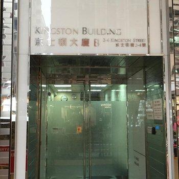 香港铜锣湾星河酒店(家庭旅馆)