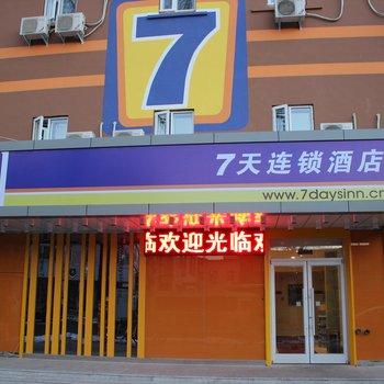 7天连锁酒店(沈阳联合路吉祥市场店)
