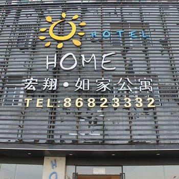 广州宏翔如家公寓(花都新白云机场店)图片12